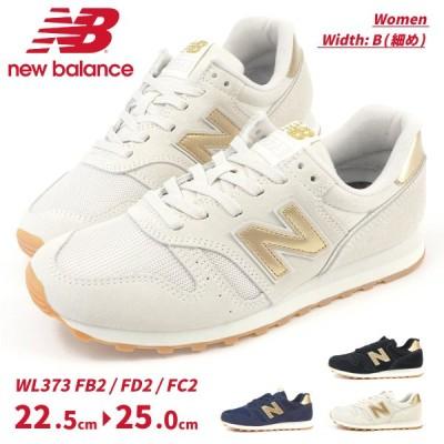 ニューバランス newbalance スニーカー WL373 FB2/FD2/FC2 レディース