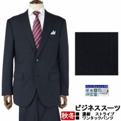 レギュラースーツ メンズ ビジネス 濃紺 ストライプ 秋冬 春 ワンタック スラックスウォッシャブル 2R5C63-21