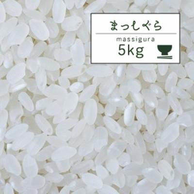 米 5kg 青森県産 2年産  まっしぐら 白米5kg  人気/安い【米5kg】