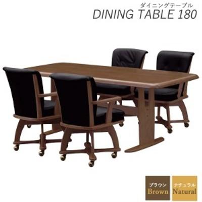 ダイニングテーブル テーブルのみ テーブル単品 ダイニング テーブル 単品 幅180cm 6人 6人用 木製 食卓 食卓テーブル  送料無料  ブラウ
