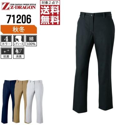 Z-DRAGON ジィードラゴン 秋冬 レディース パンツ 綿100% 天然素材 71206
