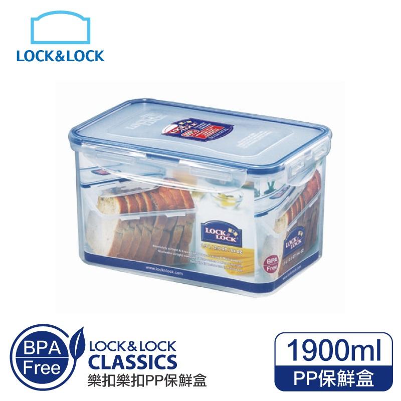 LocknLock樂扣樂扣PP保鮮盒1.9L吐司盒