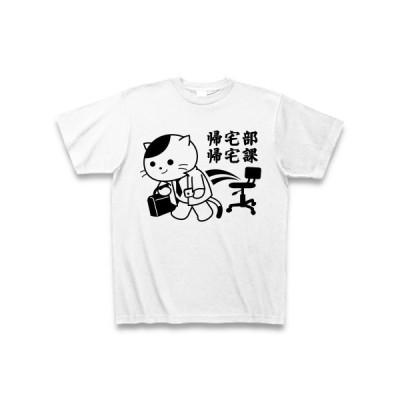 帰宅部帰宅課のサラリーマン猫 Tシャツ(ホワイト)