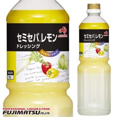 味の素 セミセパ ドレッシング レモン 1L 業務用