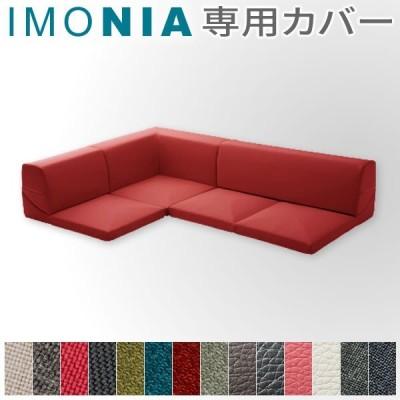 [オプション]IMONIA専用カバー レッド PVCレザー