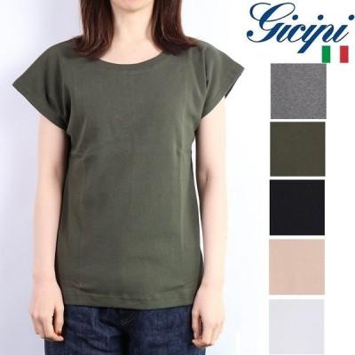 GICIPI ジチピ コットン Aライン フレンチスリーブ Tシャツ カットソー レディース クルーネック 半袖 イタリア製 トップス ニットソー 無地 綿