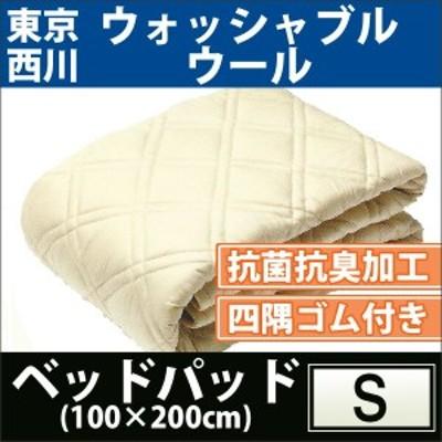 敷きパッド 東京西川 ウォッシャブルウールベッドパッド シングル 100×200cm 1.2kg  抗菌防臭加工 四隅ゴム付 日本製 C6004