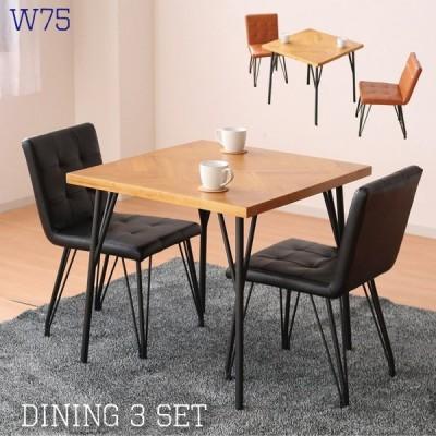 ダイニングテーブルセット 2人 2人用 北欧 無垢材 おしゃれ 木製 ダイニングテーブル ヘリンボーン カフェ風 ヴィンテージ 3点 幅75 チェア2脚