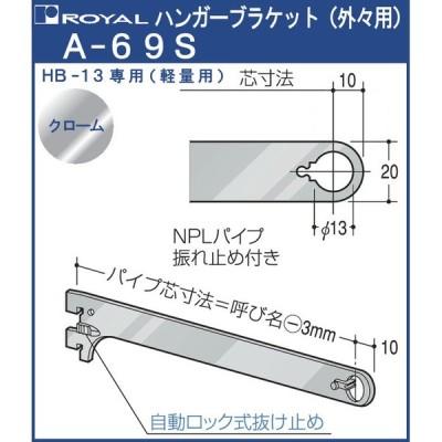 [クーポン有〜10/25] ハンガー ブラケット ロイヤル クロームめっき A-69S 外々用  サイズ:50mm
