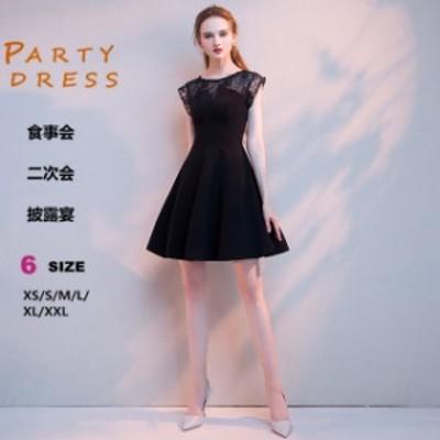 結婚式 パーティードレス ワンピース ファッション レディース 二次会 体型カバー aライン 同窓会 発表会 女子会 ブラック色