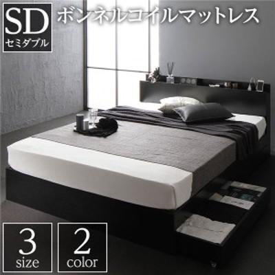 還元祭 最大1,000円OFFクーポン利用可 ベッド セミダブル ボンネルコイルマットレス付 収納ベッド 引き出し付き 宮棚付き コンセント 頑