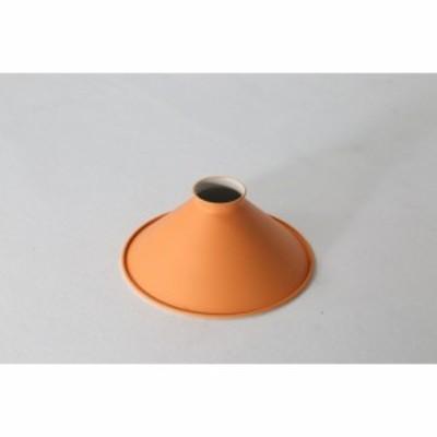 エムアンドエイ アイアンシェード 皿型 Φ21cm オレンジ シェード・ロールアップスクリーン 1個