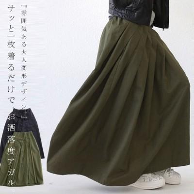 ワイド タック スカート フロント 変形スカート・再再販。綿 コットン プリーツ メール便不可