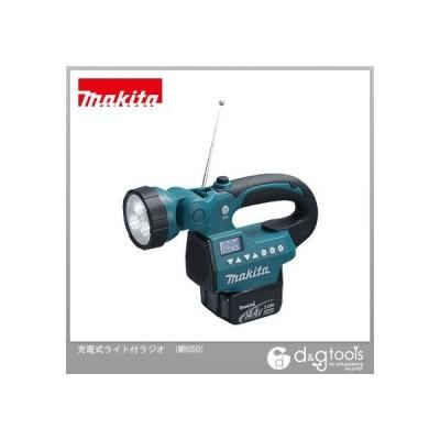 マキタ/makita 充電式ライト付ラジオ※本体のみ/バッテリ・充電器別売 MR050 0