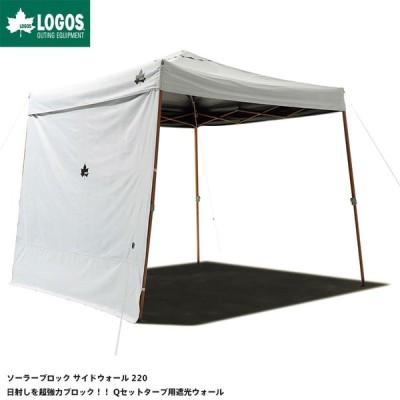 LOGOS ロゴス アウトドア ソーラーブロック サイドウォール 220 タープテント サイドシート