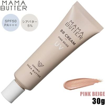 ネコポス可 ビーバイイー ママバター BBクリーム 30g ピンクベージュ SPF50/PA+++ ファンデーション
