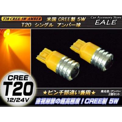 米国CREE5W T20 アンバーシングル球ピンチ部違い兼用 B-19