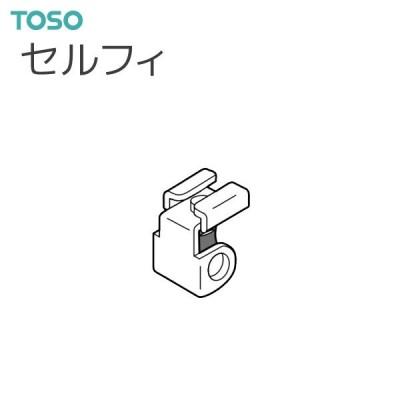 TOSO(トーソー) カーテンレール セルフィ 部品 中間ストップ