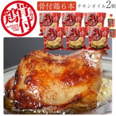 さぬき骨付鶏6本 ファミリーセット(チキンオイル2本付き)(国産若鶏使用)(骨付き鶏は瀬戸内ブランド認定商品)