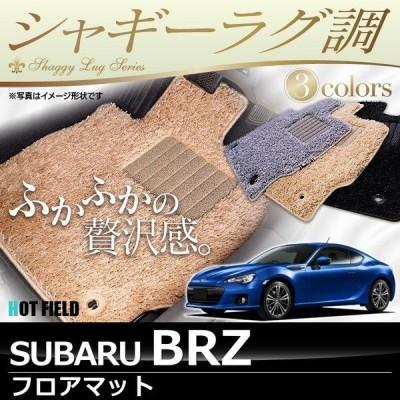 スバル BRZ フロアマット 車 マット カーマット subaru シャギーラグ調 光触媒抗菌加工 送料無料
