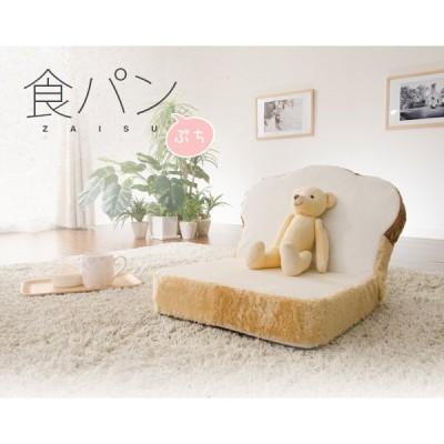 食パン座椅子 プチパン ミニ 日本製 座椅子 クッション リクライニング フロアチェア 一人掛けソファ 1P かわいい コンパクト リクライニングチェア 子供部屋
