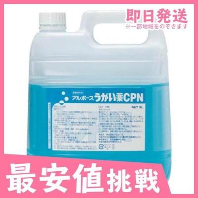 アルボース うがい薬CPN 3000mL (1個)