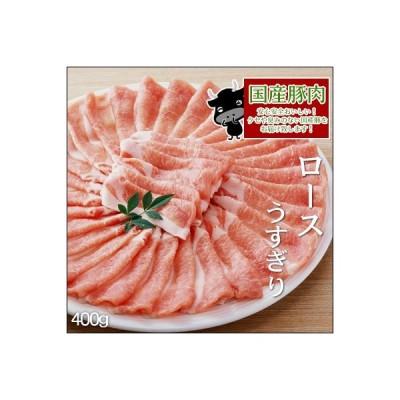 肉 国産豚肉 ロース肉 うすぎり 400g入り  鍋