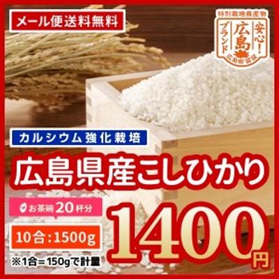 米 送料無料 広島県産 特別栽培米 カルゲン米 コシヒカリ 令和2年産 お試し 1500g ポイント消化 ※ゆうパケット配送のため代引・日時指定