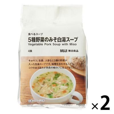 無印良品 食べるスープ 5種野菜のみそ白湯スープ 2袋(8食:4食分×2袋) 良品計画