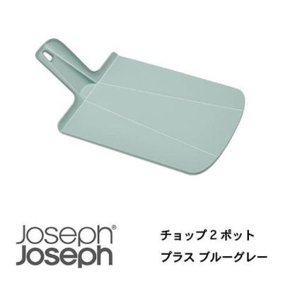 JosephJoseph/ジョセフジョセフ まな板 チョップ2ポット プラス ブルーグレー 切った食材を折り曲げて片手で鍋に移せる カッティングボード すべり止め付