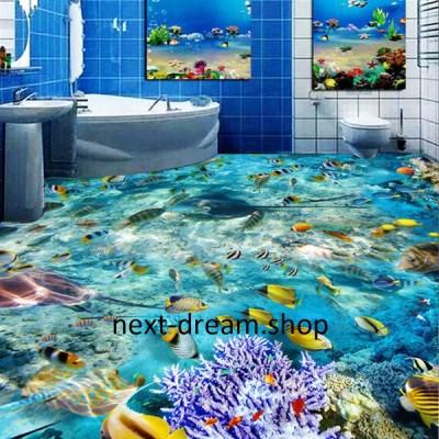 3D 壁紙 1ピース 1m2 海 珊瑚 熱帯魚 防カビ 耐水 おしゃれ クロス インテリア 装飾 床用 フロア 寝室 h01811