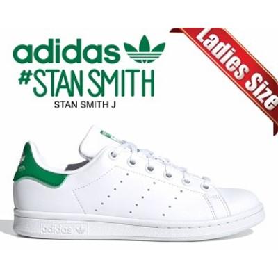 【アディダス スタンスミス ガールズ】adidas STAN SMITH J FTWWHT/FTWWHT/GREEN fx7519 ウィメンズ レディース スニーカー ホワイト グ