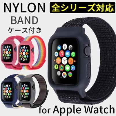 アップルウォッチ バンド 38mm 44mm アップルウォッチse ケース アップルウォッチ6 バンド Apple Watch Series3 5 4 2 1 ベルト ナイロン 40mm 42mm お