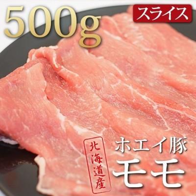 ホエイ(ホエー)[生]豚モモスライス500g [ギフト][お歳暮ご贈答][ご贈答]