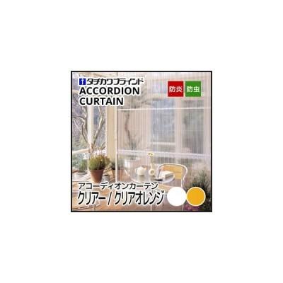 アコーディオンドア オーダー 26,290円〜 タチカワブラインド 透明な素材で空間を仕切る。「クリア/クリアオレンジ」*AC-AC-CL