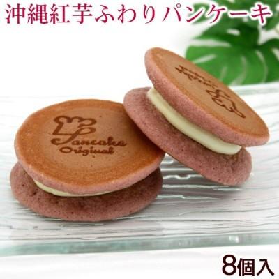 沖縄紅芋ふわりパンケーキ 8個入 /沖縄お土産 お菓子