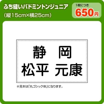 バドミントンゼッケン(ふち縫いタイプ) W25cm×H15cm