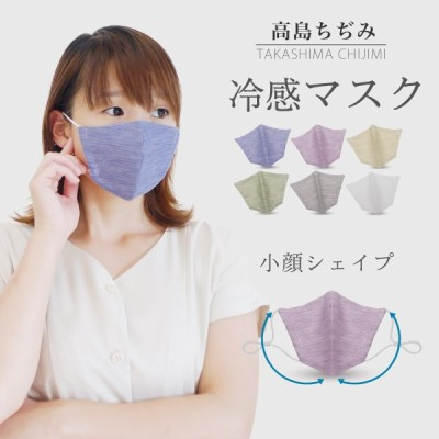 夏用 涼しい 高島ちぢみ 接触冷感 立体 布マスク 7サイズ 6色 ひんやり 爽快 男女兼用 ウイルス対策 冷感 日本国内発送 涼感 花粉 2重フィルター構造