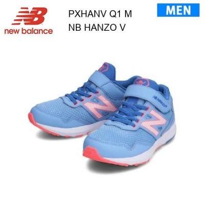 20fw ニューバランス New Balance PXHANV Q1 M ジュニア シューズ 正規品