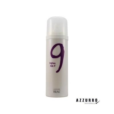 リアル化学 ルシケア スタイリングミルク 9 ハード 135g【定形外対応 重量201g】