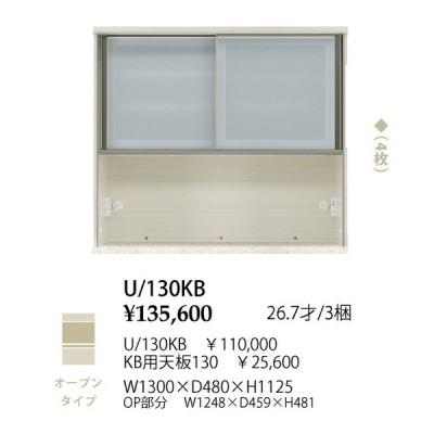 シギヤマ家具製 130 キッチンボード 上台 フォルツ U/130KB+KB用天板130 ハイグロスシート 開梱設置送料無料(北海道・沖縄・離島は除く)