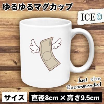 飛ぶ お金 おもしろ マグカップ コップ 陶器 可愛い かわいい 白 シンプル かわいい カッコイイ シュール 面白い ジョーク ゆるい プレゼント プレゼント ギフト