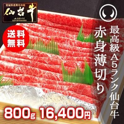 最高級A5ランク仙台牛赤身薄切り800g [すき焼き・しゃぶしゃぶ用 ランプ モモ]