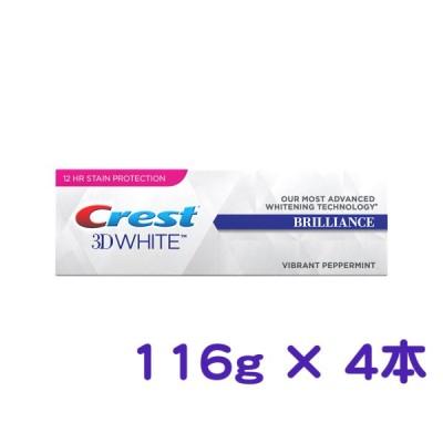 Crest 3D White Brilliance Toothpaste クレスト3Dホワイト ブリリアンス ホーム ホワイトニング 歯磨き粉(4本)