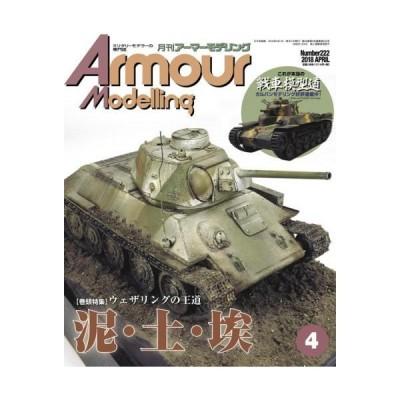 【中古】アーマーモデリング2018年4月号 Vol.222  Armour Modeling  No.Vol.222 【巻頭特集】ウェザリングの王道 泥・土・埃