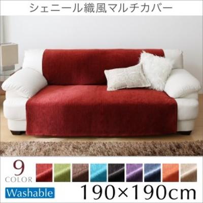 9色から選べる かけるだけでソファが変わる シェニール織風マルチカバー 190×190cm