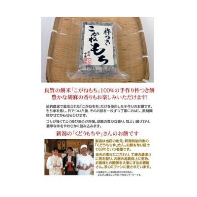 """お歳暮新潟産「こがねもち」100%使用""""手作り杵つき餅 ごま餅(10枚入)""""柔らかくコシのあるお餅新潟の特産品"""