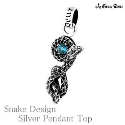 【GRAN DEUR】巻き付く蛇シルバーペンダントトップ ペンダントヘッド(チェーンなし)送料無料/メンズ ネックレス シルバー ブランド