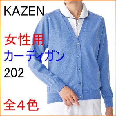 KAZEN カゼン 202 女性用カーディガン