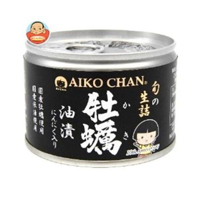 伊藤食品 あいこちゃん 牡蠣油漬 にんにく入り 160g缶×24個入